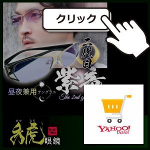 紫竜2代目商品ページ