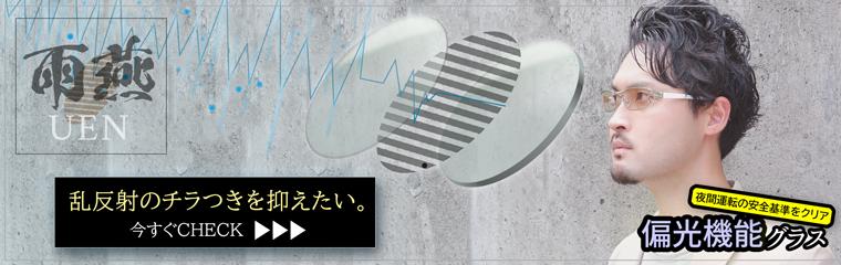 偏光レンズPale搭載「雨燕」