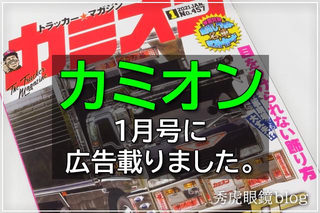カミオン1月号に広告掲載